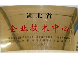 湖北省省级企业技术中心